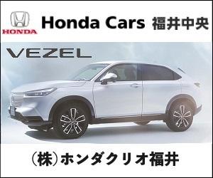 ホンダクリオ福井